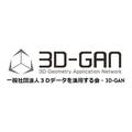一般社団法人3Dデータを活用する会
