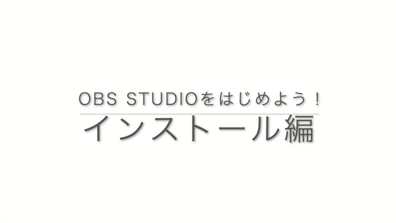 【OBS Studio】を使おう!インストール編