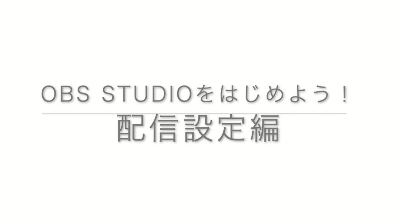 【OBS Studio】を使おう!配信設定編