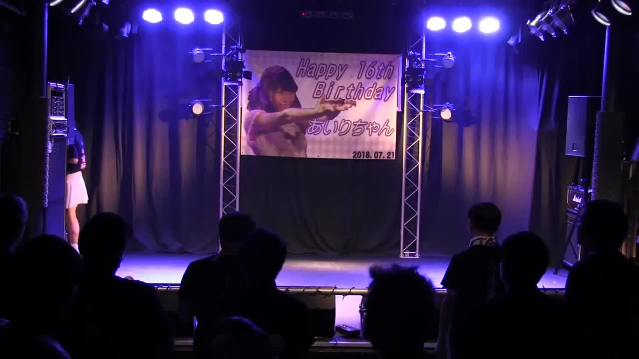 夢と愛の迷宮194 小林愛莉生誕特別公演【後編】