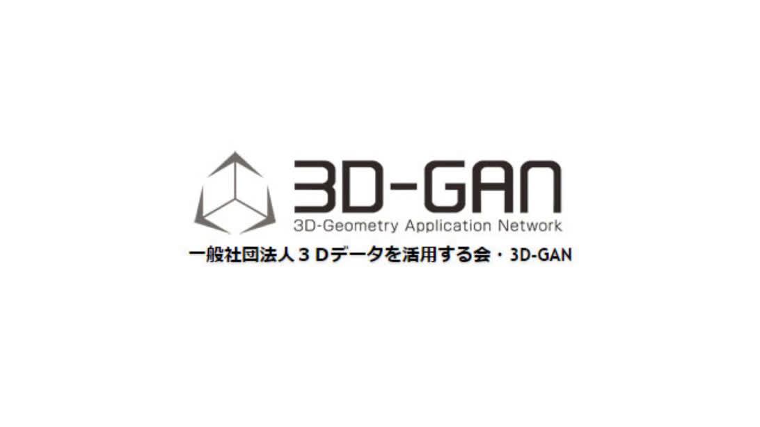 3D-GAN 一般社団法人3Dデータを...
