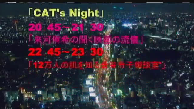 CAT'S NIGHT Vol.5