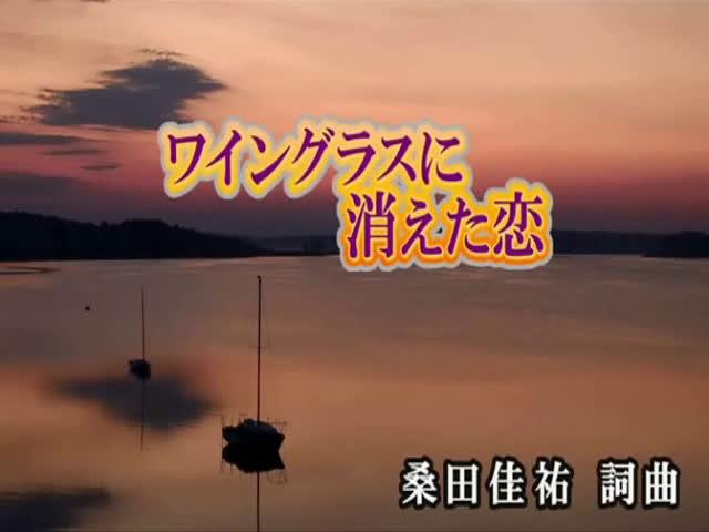 ワイングラスに消えた恋 原ゆう子cover