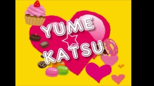 YUME☆KATSU(ユメカツ)放送部第八回