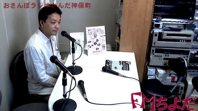 おさんぽラジオかんだ神保町2016年5月号前半