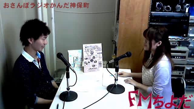 おさんぽラジオかんだ神保町2016年5月号後半