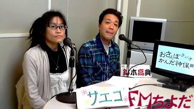 おさんぽラジオかんだ神保町2016年2月号