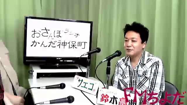 おさんぽラジオかんだ神保町2015年6月号