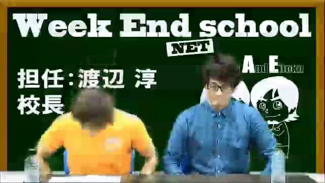 WeekEndNETSchool(7時間目補修)