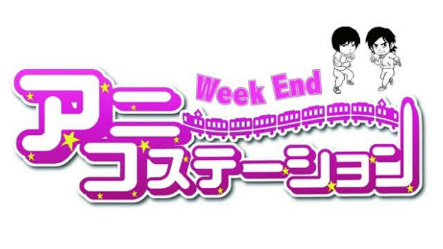 WeekEndアニコステーション(5駅目)放送