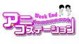 WeekEndアニコステーション(5駅目)本日放送