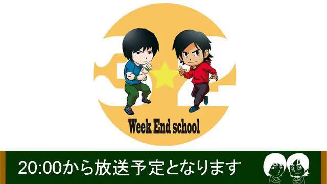 Week End NET School(1時間目)