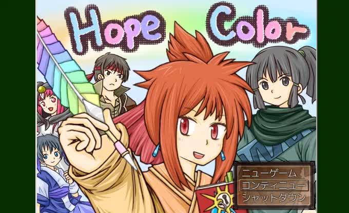 第292夜 HopeColor